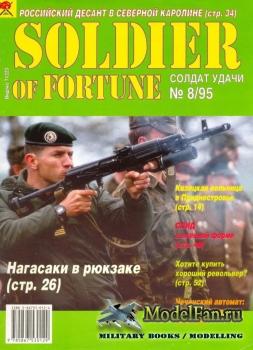 Солдат удачи №8(11) август 1995