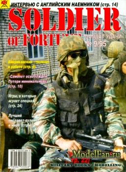 Солдат удачи №9(12) сентябрь 1995