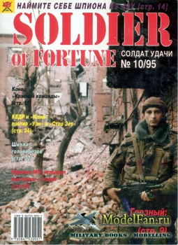 Солдат удачи №10(13) октябрь 1995