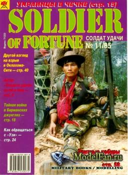 Солдат удачи №11(14) ноябрь 1995