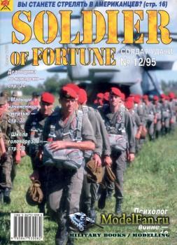 Солдат удачи №12(15) декабрь 1995