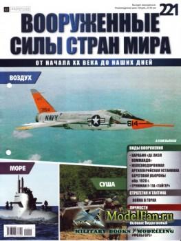 Вооруженные силы стран мира №221 (2017)