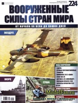 Вооруженные силы стран мира №224 (2017)