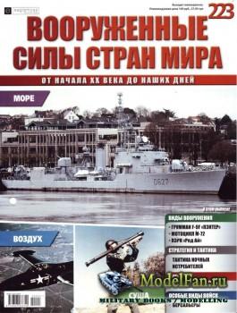 Вооруженные силы стран мира №223 (2017)
