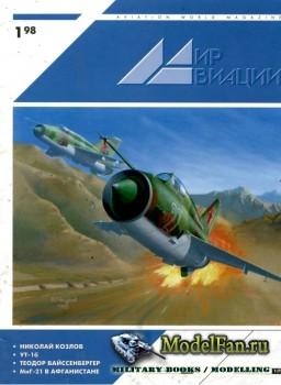 Мир Авиации №1(15) 1998