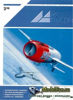 Мир Авиации №2(16) 1998