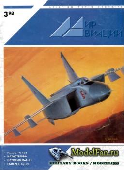 Мир Авиации №3(17) 1998