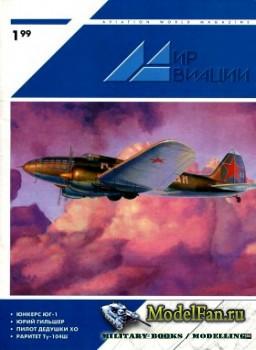 Мир Авиации №1(18) 1999