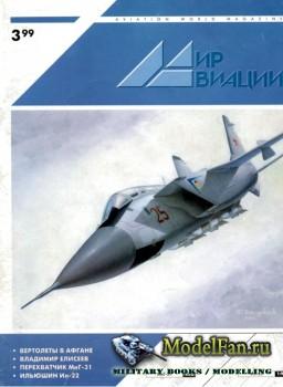 Мир Авиации №3(20) 1999