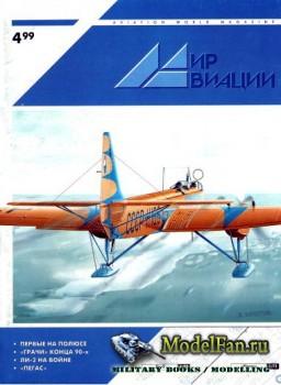 Мир Авиации №4(21) 1999