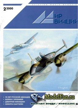 Мир Авиации №2(23) 2000