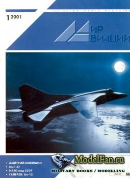 Мир Авиации №1(24) 2001
