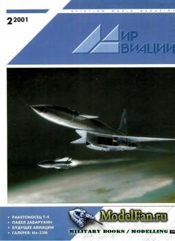 Мир Авиации №2(25) 2001