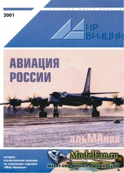 Мир Авиации №(26) 2001 - Авиация России