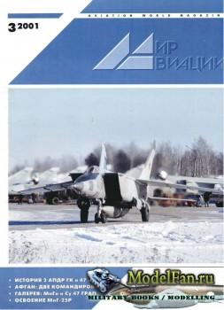 Мир Авиации №3(27) 2001