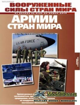 Вооружённые силы стран мира: Армии стран мира