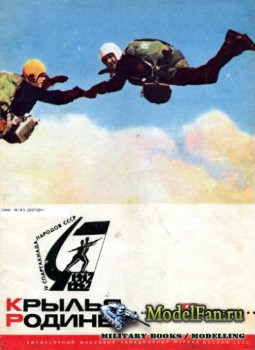 Крылья Родины №3 (Март) 1967
