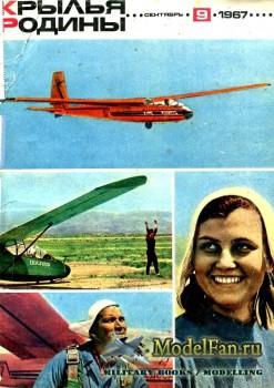 Крылья Родины №9 (Сентябрь) 1967