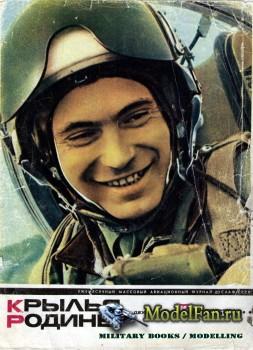 Крылья Родины №12 (Декабрь) 1967