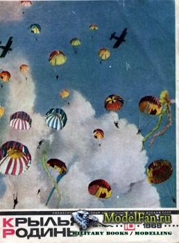 Крылья Родины №10 (Октябрь) 1969