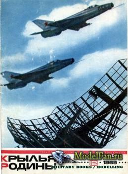 Крылья Родины №12 (Декабрь) 1969