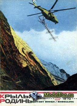 Крылья Родины №12 (Декабрь) 1970