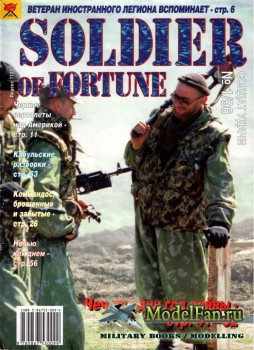 Солдат удачи №1(16) январь 1996