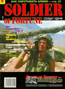 Солдат удачи №2(17) февраль 1996