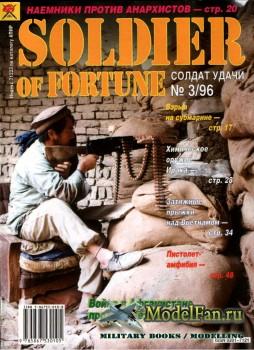 Солдат удачи №3(18) март 1996