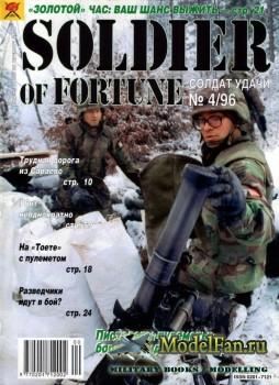 Солдат удачи №4(19) апрель 1996