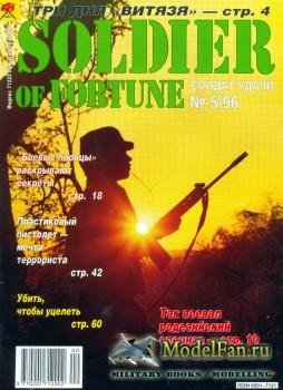 Солдат удачи №5(20) май 1996