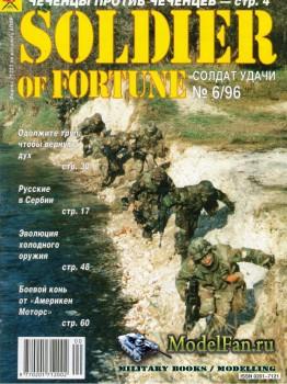 Солдат удачи №6(21) июнь 1996