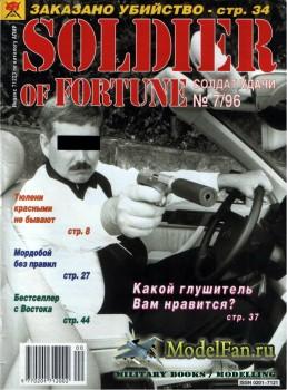 Солдат удачи №7(22) июль 1996