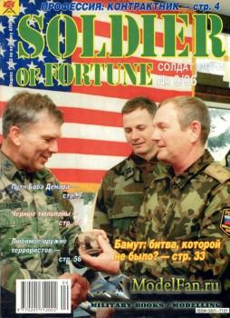 Солдат удачи №9(24) сентябрь 1996