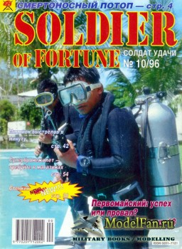 Солдат удачи №10(25) октябрь 1996