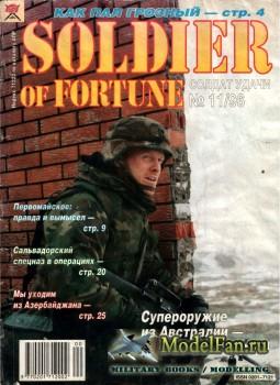 Солдат удачи №11(26) ноябрь 1996