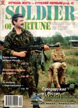 Солдат удачи №12(27) декабрь 1996
