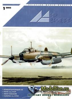 Мир Авиации №1(28) 2002