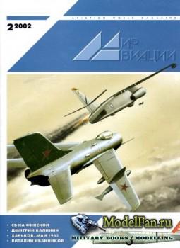 Мир Авиации №2(29) 2002