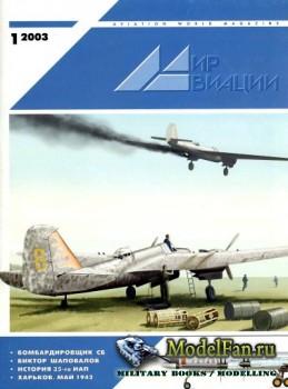 Мир Авиации №1(30) 2003
