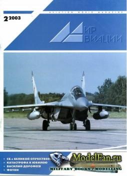 Мир Авиации №2(31) 2003
