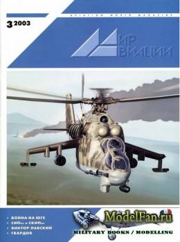 Мир Авиации №3(32) 2003