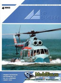 Мир Авиации №4(33) 2003