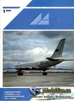 Мир Авиации №1(34) 2004