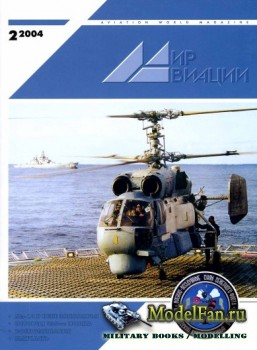 Мир Авиации №2(35) 2004