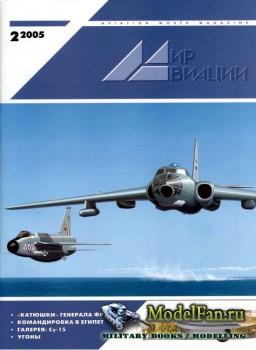 Мир Авиации №2(37) 2005