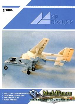 Мир Авиации №1(38) 2006