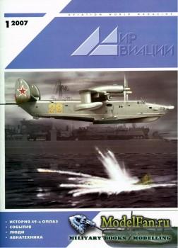 Мир Авиации №1(40) 2007