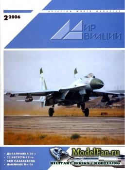 Мир Авиации №2(39) 2006