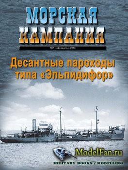 Морская кампания 1/2012 - Десантные корабли типа «Эльпидифор»